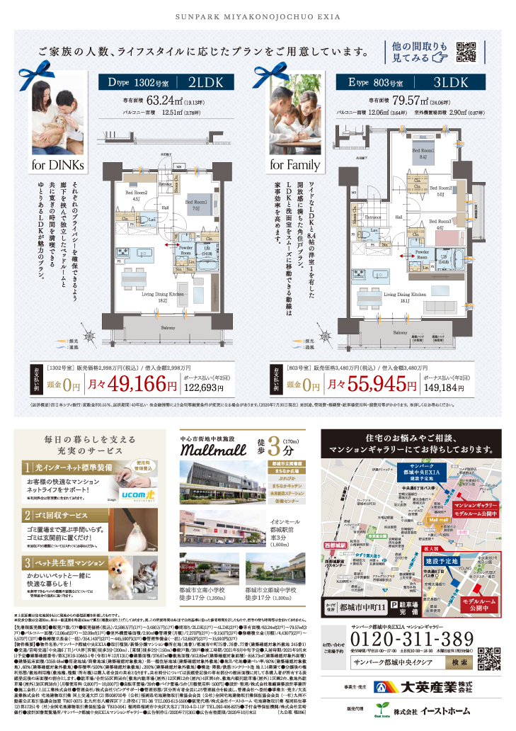 【都城中央EXIA】モデルルーム好評公開中
