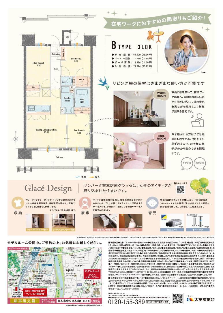 【熊本駅南グラッセ】enjoy my home life