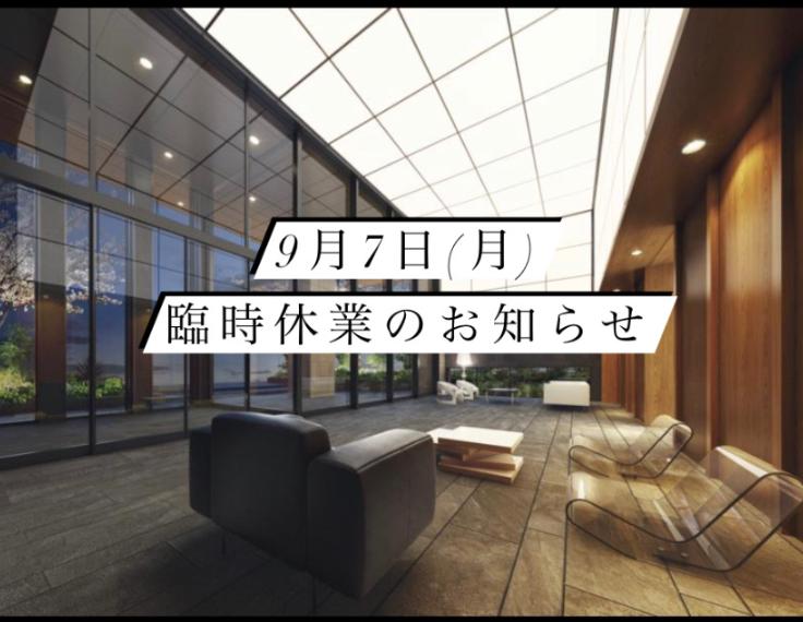 【ザ・サンパークシティ守恒】臨時休業のお知らせ