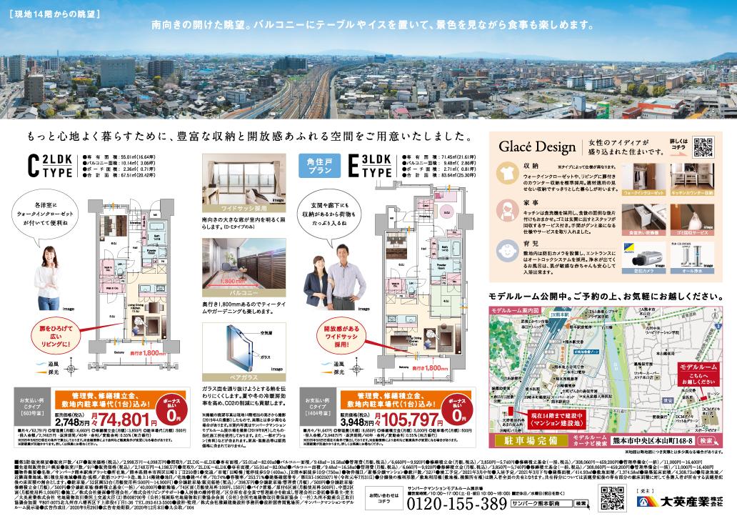 【熊本駅南グラッセ】第3期分譲開始