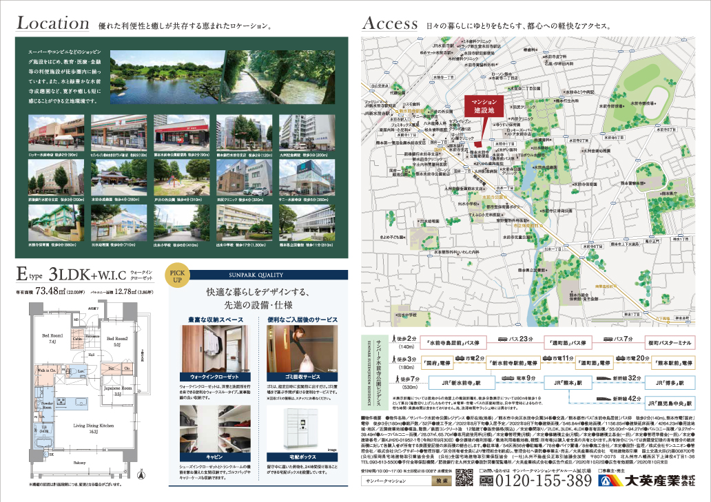 【水前寺公園レジデンス】資料請求受付開始