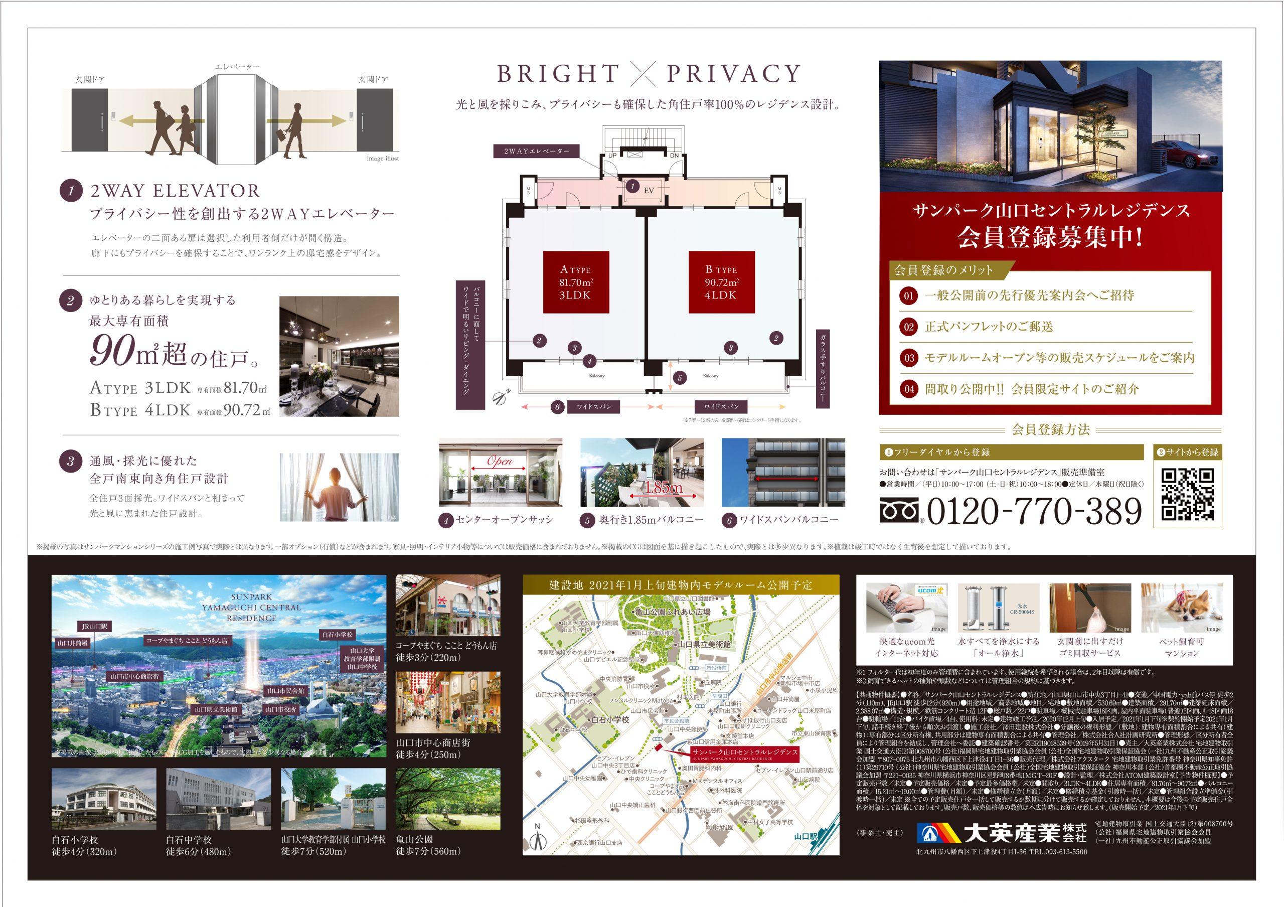 【山口セントラルレジデンス】建物内モデルルーム公開予定