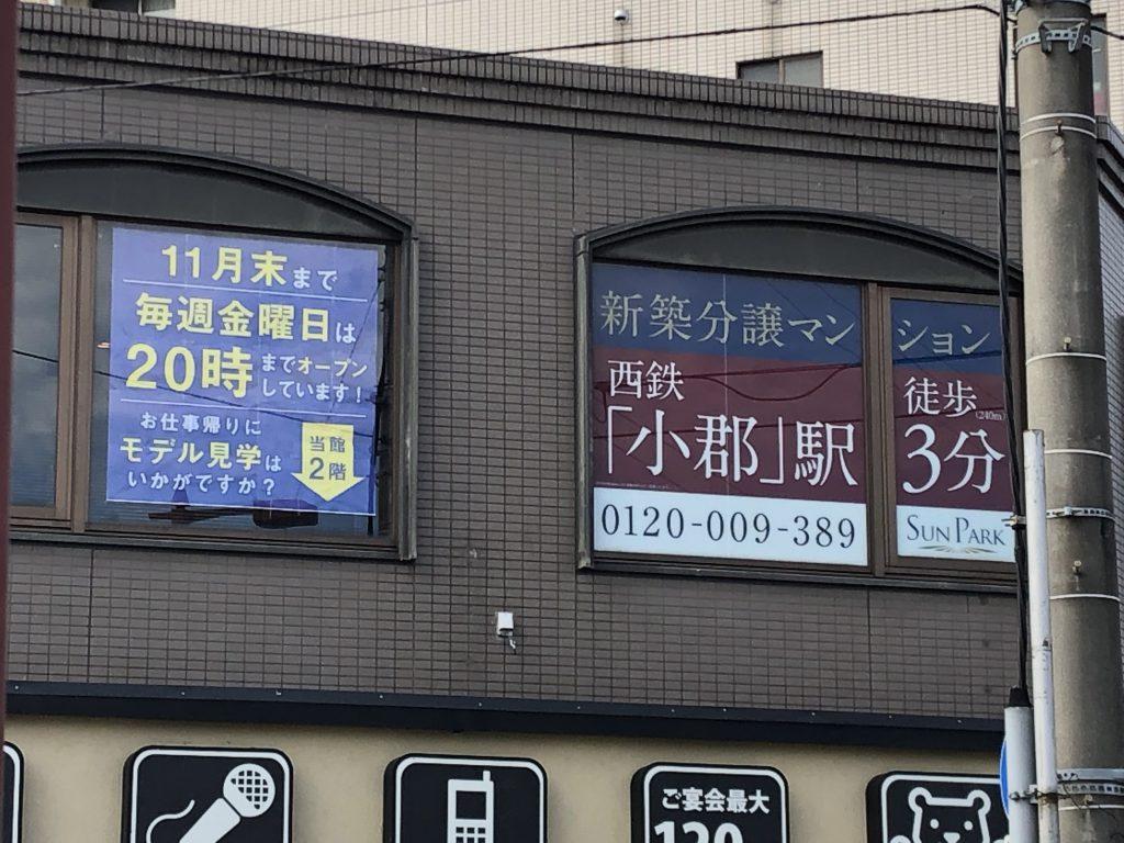【小郡駅前レジデンス】金曜日は20時までOPEN!11月限定キャンペーンのお知らせ