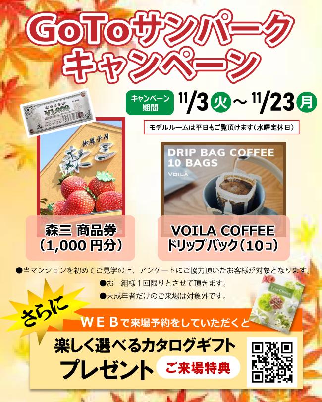 【国分中央レジデンス】GoToサンパークキャンペーン