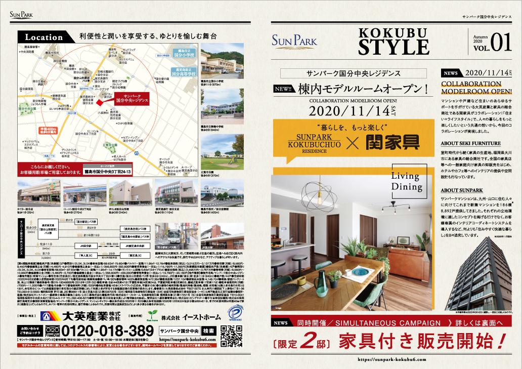 【国分中央レジデンス】NEW棟内モデルルームオープン