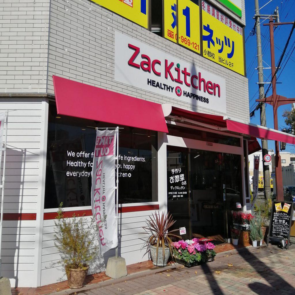 【小郡駅前レジデンス】駅前の手作りお惣菜のお店♪「Zac Kitchen」