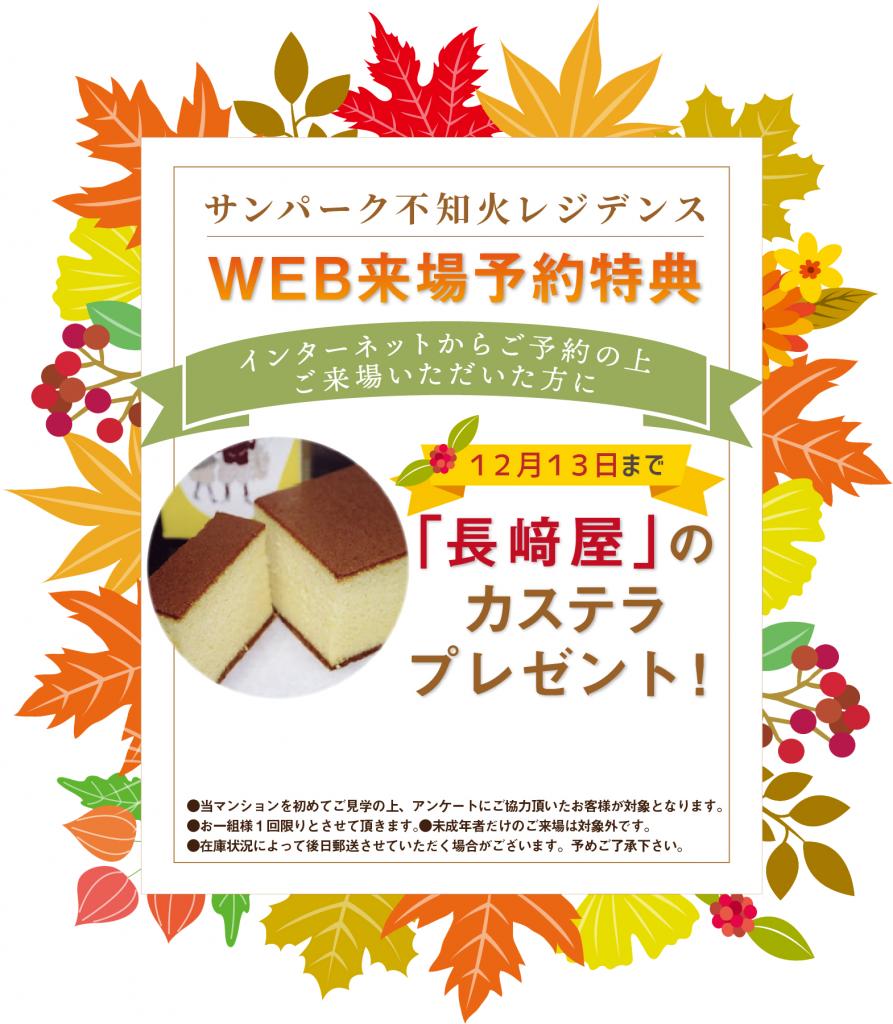 【不知火レジデンス】WEB来場予約キャンペーンのお知らせ