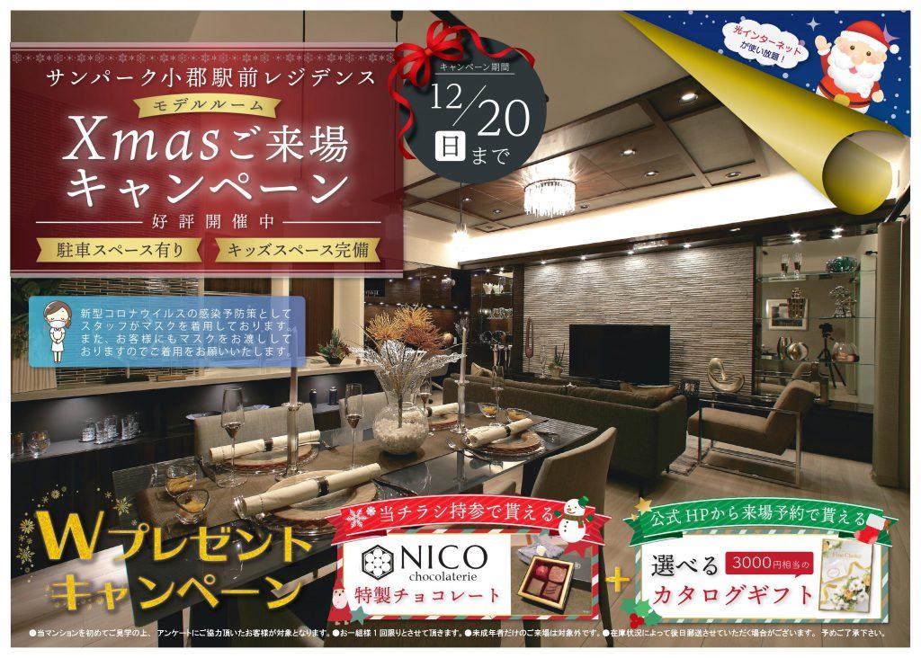 【小郡駅前レジデンス】12月来場キャンペーンのお知らせ♪