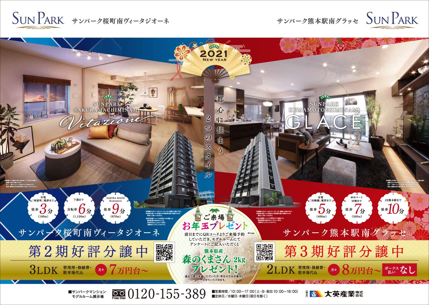 【熊本駅南グラッセ】合同キャンペーン