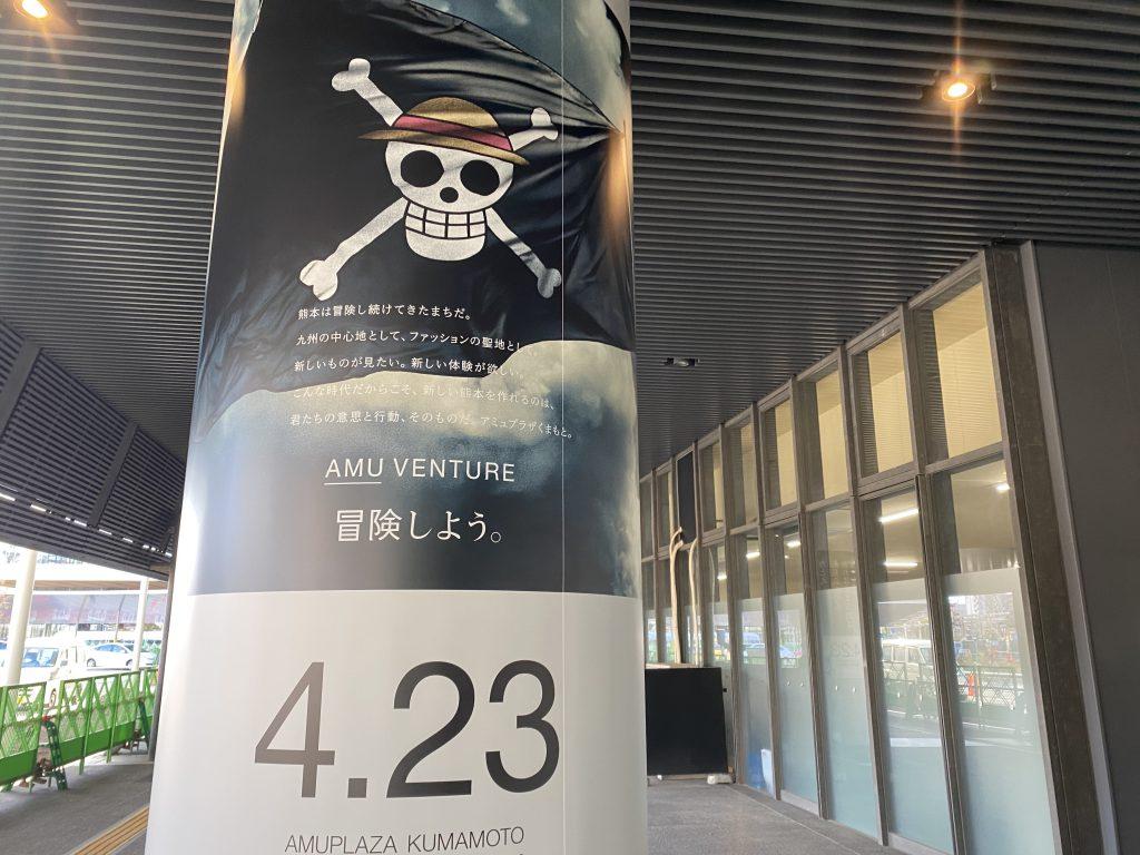 【熊本駅南グラッセ】AMU  VENTUR