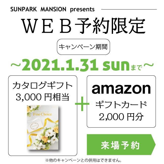 【小郡駅前レジデンス】WEB来場限定!!Wキャンペーン開催中♪