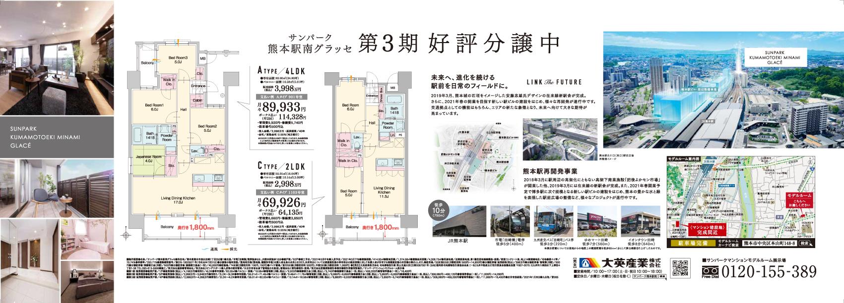 【熊本駅南グラッセ】第3期好評分譲中