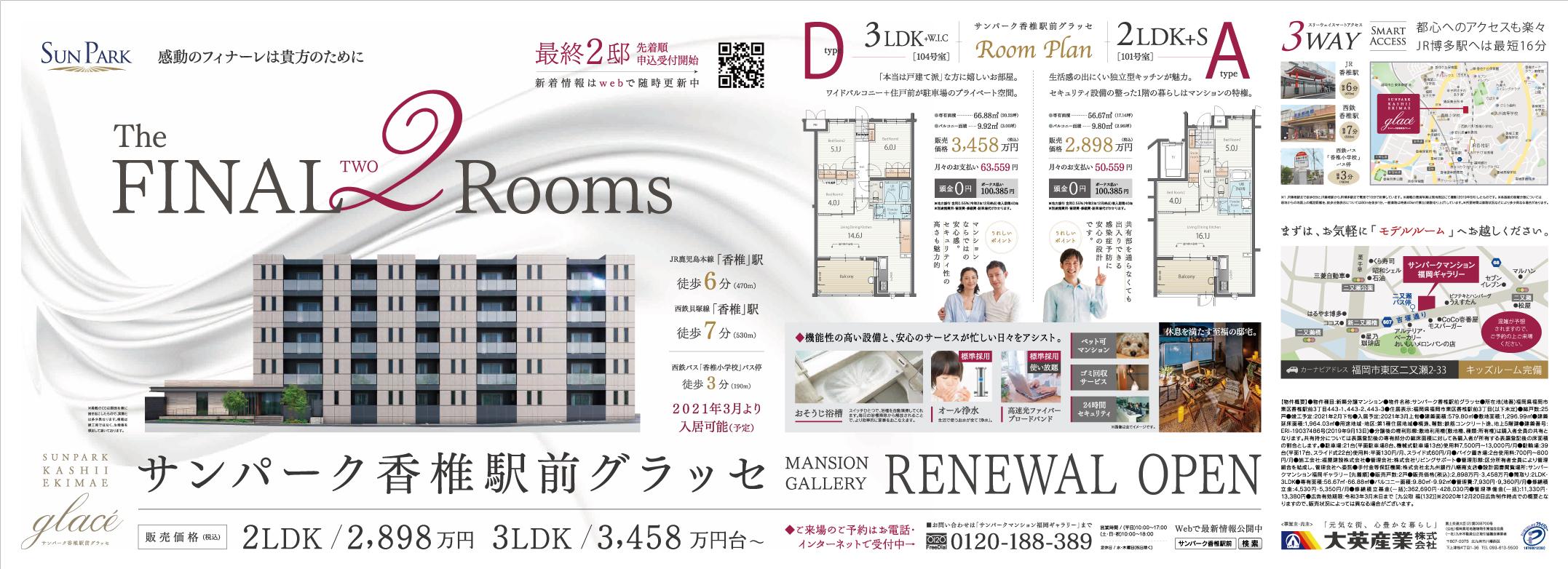【香椎駅前グラッセ】FINAL2ROOMS