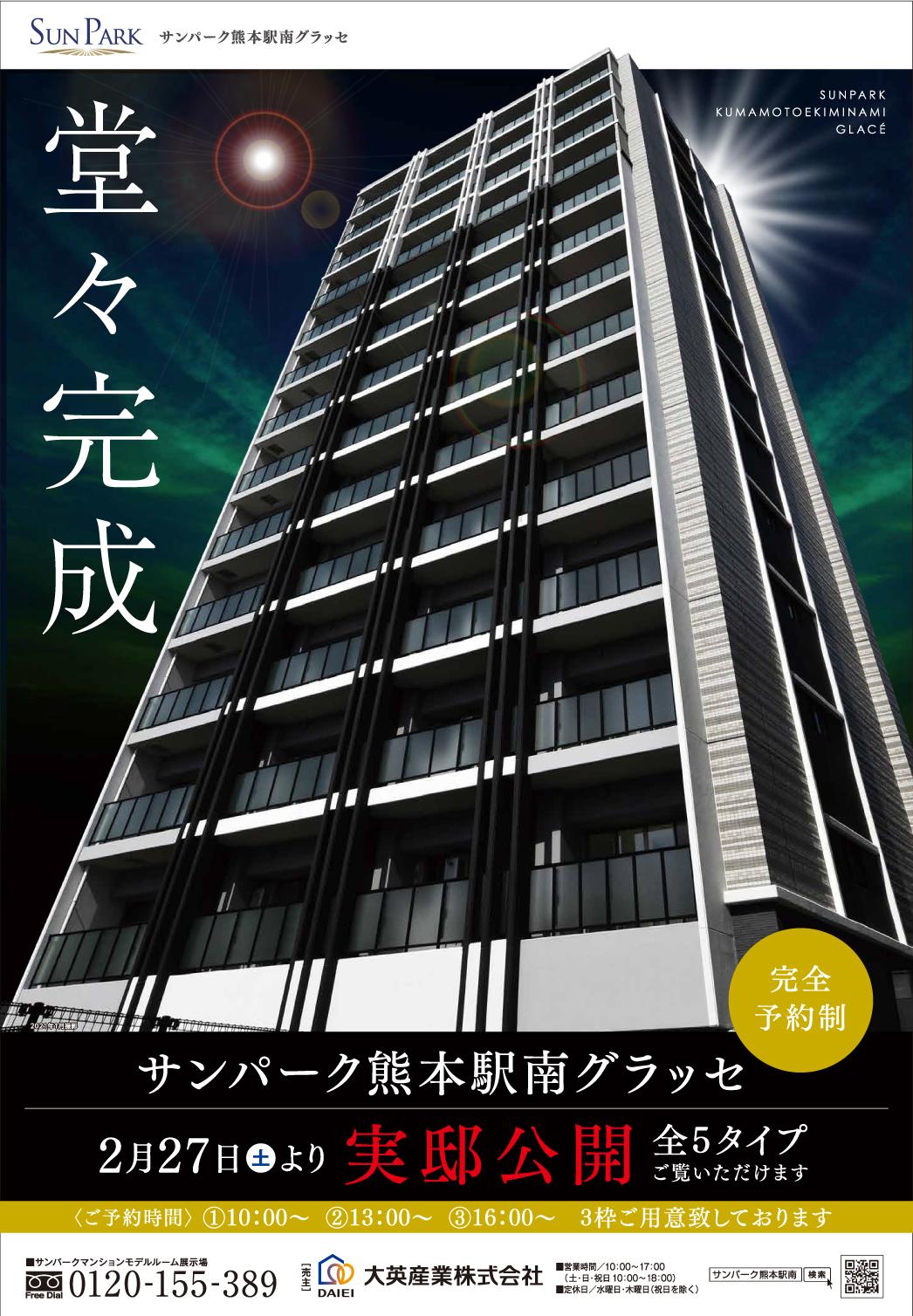【熊本駅南グラッセ】堂々完成