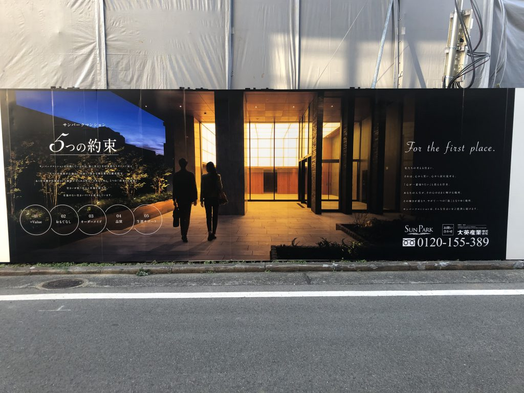【桜町南ヴィータジオーネ】サンパークマンション5つの約束