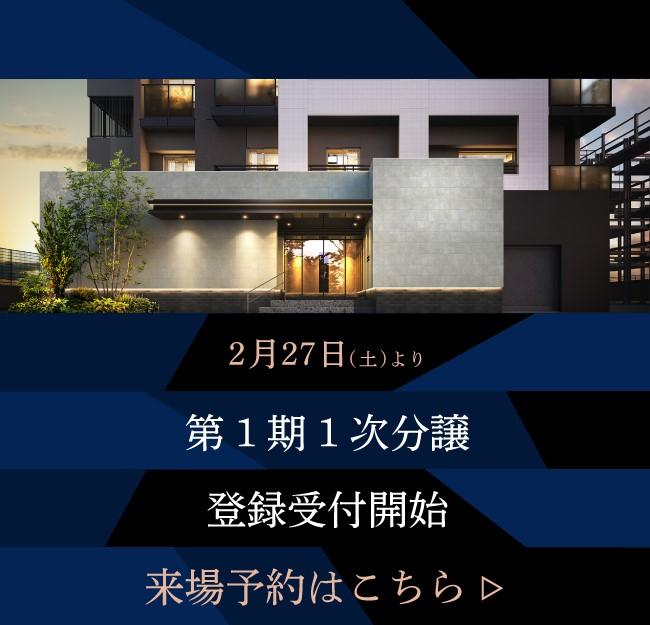 【白木原レジデンス】第1期登録受付が始まりました!