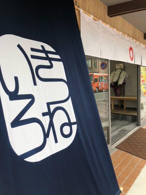 【水前寺公園レジデンス】稲荷専門店~きつねいろ「kitsuneiro」~
