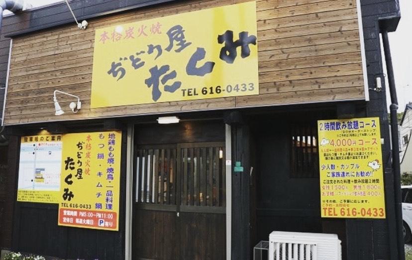 【到津の森ブリオ】周辺のおいしいお店をご紹介
