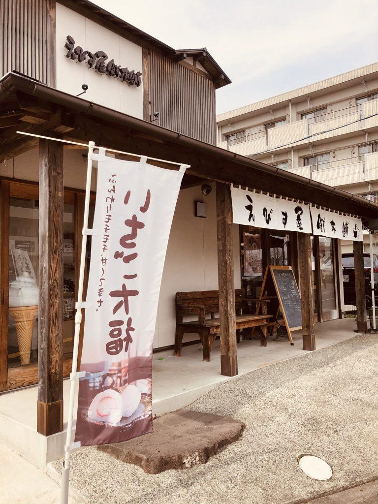【健軍レジデンス】えびす屋餅本舗