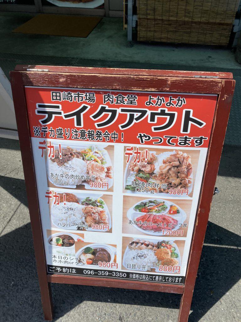 【熊本駅南グラッセ】田崎市場の店舗をご紹介