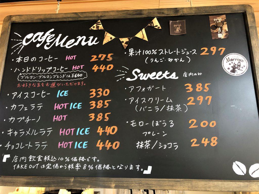 【小郡駅前レジデンス】小郡のお洒落な珈琲のお店♪「Morrow珈琲」