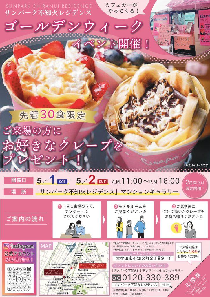 【不知火レジデンス】GWも営業中♪5/1(土)・2(日)イベント開催のお知らせ!
