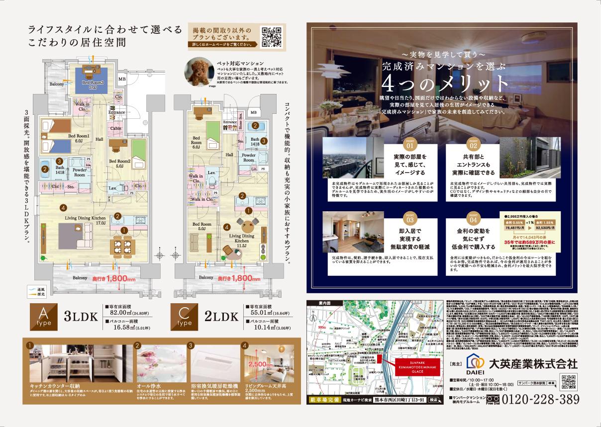 【熊本駅南グラッセ】棟内モデルルームグランドオープン