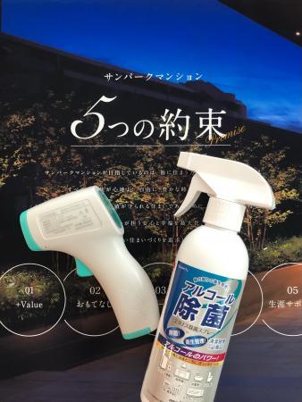 【熊本駅南グラッセ】新型コロナウイルス感染予防対策