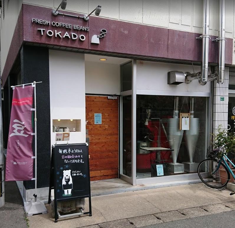 【白木原レジデンス】TVでも紹介された有名な珈琲のお店「豆香洞コーヒー」