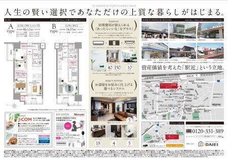 【黒崎駅ネクスト】優先見学会開催