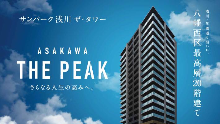 サンパーク浅川ザ・タワー