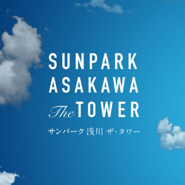 【浅川ザ・タワー】公式ホームページ公開のお知らせ