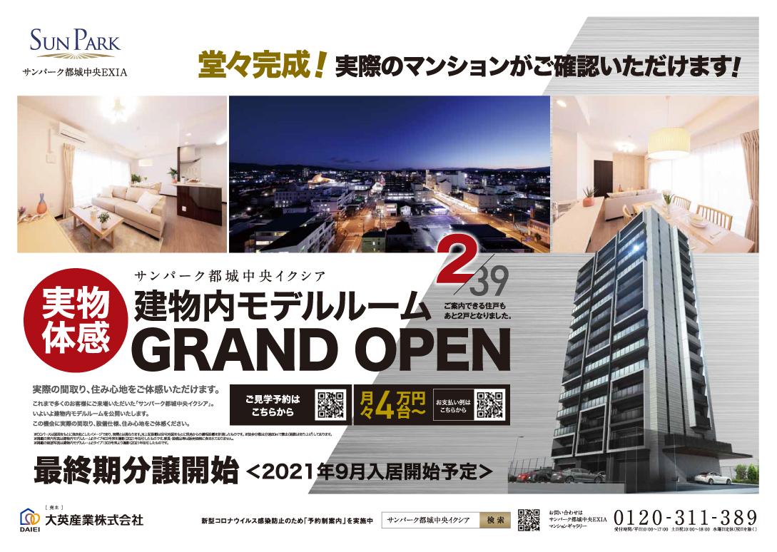 【都城中央EXIA】建物内モデルルームグランドオープン