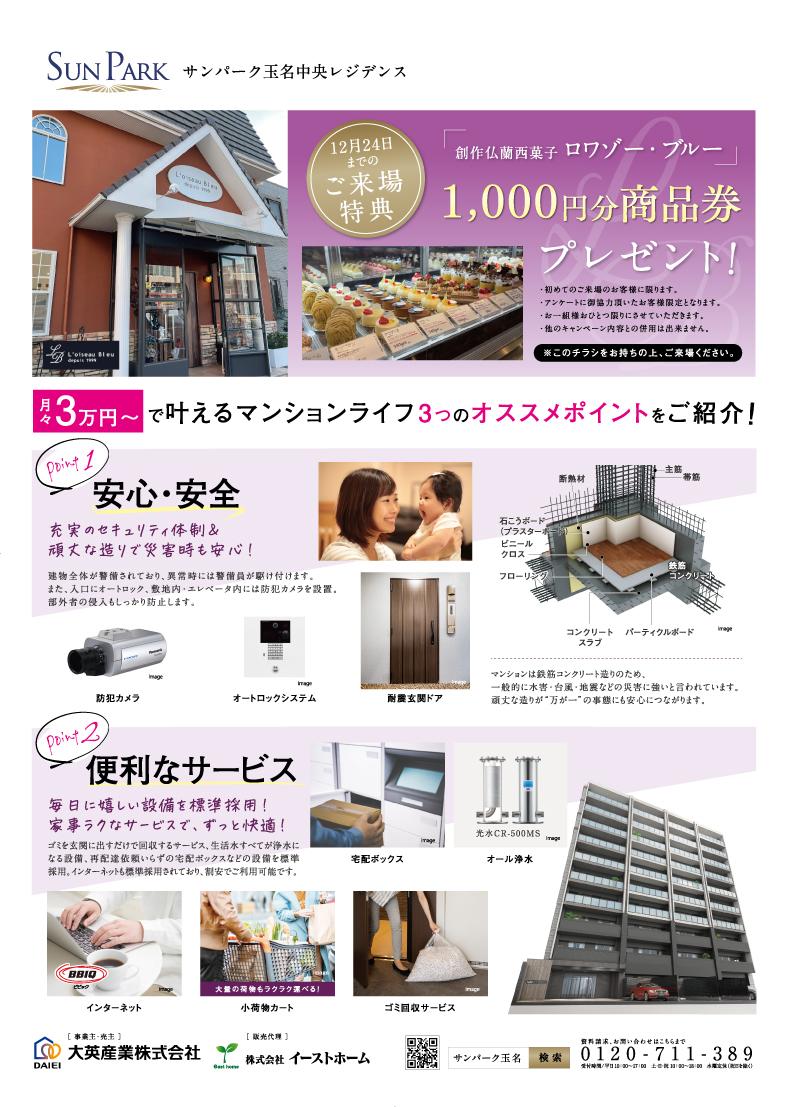 【玉名中央レジデンス】月々3万円~叶えるマンションライフ