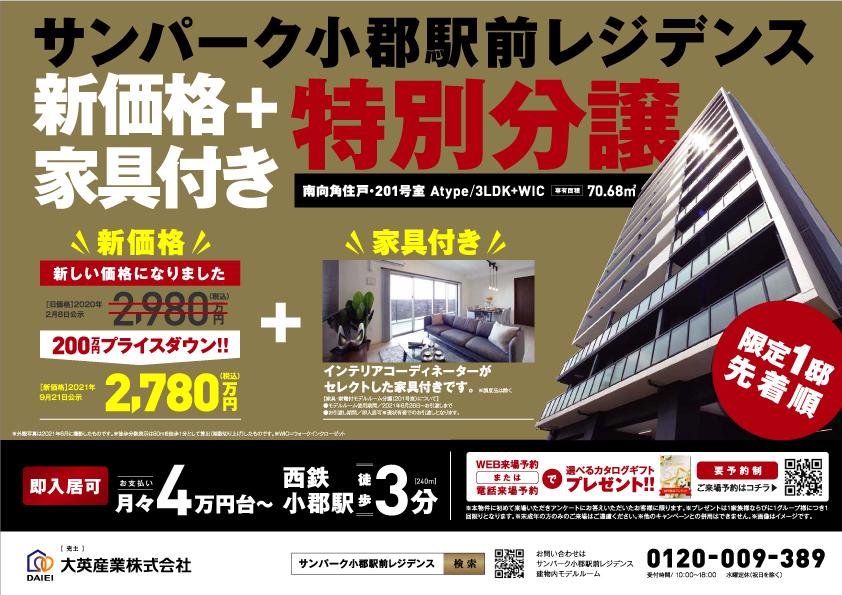 【小郡駅前レジデンス】特別分譲