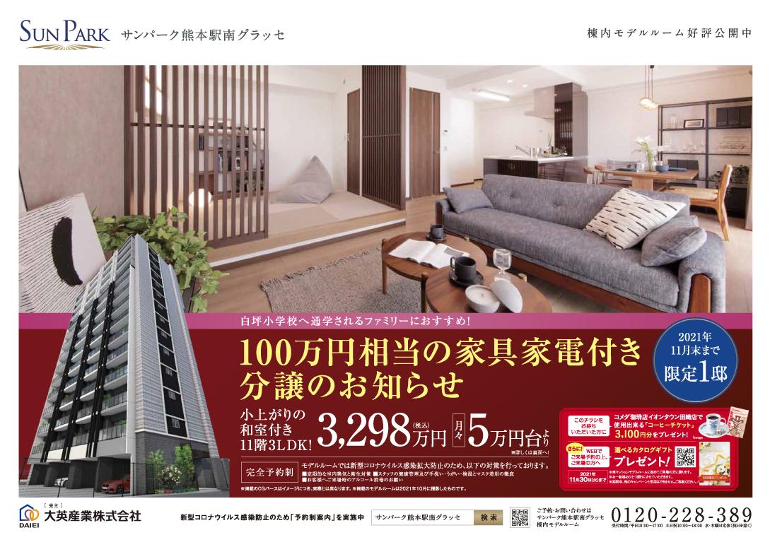 【熊本駅南グラッセ】100万円相当の家具家電付き分譲のお知らせ