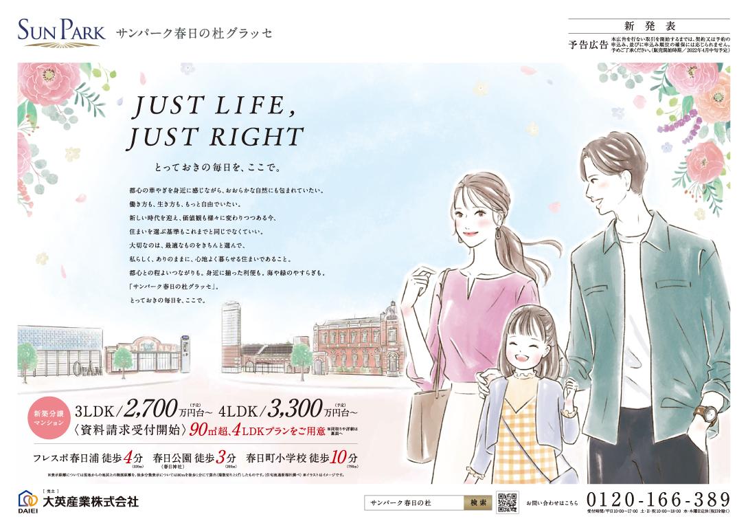 【春日の杜グラッセ】予告広告